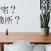 【事務所】社労士で開業するのに事務所は必要か【自宅】
