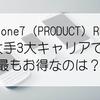【比較】大手3社でiPhone7(PRODUCT)REDがお得なのは?