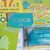 ICOCA 利用開始の松江駅で記念イコカイロをもらった