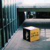 ベルギー奇想の系譜展@兵庫県立美術館に行ってきたよ