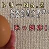 幻の卵屋さん~米っ娘卵~