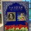 京都で開催されているトルコ至宝展を見物してきました