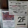 大槻香奈個展@アートコンプレックス・センター 2020年9月13日(日)