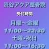 【交通事故治療・各種保険治療対応◎渋谷駅30秒◎】首、肩、腰、背中の痛み治療!22時半まで受付!