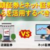 【証券口座の各種特徴比較!】店頭証券とネット証券はどちらを活用するべきか?