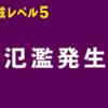 【牛渕川】静岡県菊川市を流れる『牛渕川』で氾濫が発生!東京の『多摩川』・『荒川』が『氾濫危険水位』に達する!気象庁は東京・神奈川・埼玉・群馬・静岡・山梨・長野の1都6県に『大雨特別警報』を発表中!