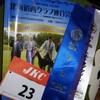 北海道西クラブ連合会展