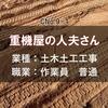 土木土工工事の普通作業員!【重機屋の人夫さん】の職業をご覧あれ!