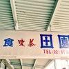 【愛媛県:今治市】軽食 喫茶 田園 喫茶店のモーニング