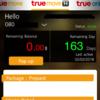 Truemoveアプリ残高表示