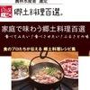 お味噌汁(2)味噌仕立ての料理がどれぐらい「料理百選」に選ばれているか?  調べてみると味噌を使った料理がかなり沢山あることが分かりました.  私がざっと調べた限りで12.内11は汁物.さすが,日本の代表的なスープ,味噌汁です.