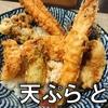 【志摩市】天ぷら専門店『とばり』の天丼ランチを食べてきた!