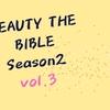 BEAUTY THE BIBLE シーズン2 vol.3 「ベスコス2020」 VOGUEエディターおすすめ 紹介コスメ・テクニック【スキンケア編】