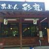 らあめん彩龍(岩国市周東町)和風ラーメン&チャーハンコンビ