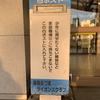 JR福島駅西口北側の白ポスト