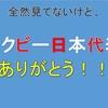 ラクビーW杯を見てない男が、ラクビー日本代表から情熱を貰った。日本代表チームの記者会見で語られたこととは?日本的な「犠牲」の考え方はイケてない。個人を尊重するのだって話。