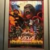 「キングコング 髑髏島の巨神」MX4D 3D  TOHOシネマズ新宿