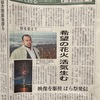 【松永】新聞記事 松永花火