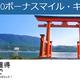 デルタ航空「ニッポン500ボーナスマイル・キャンペーン」が2017年も継続(2018/3まで)