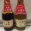 養命酒シリーズ 「高麗人参」「ハーブの恵み」2つまとめてご紹介!