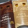 マクドナルド『ホットパイ ベルギーショコラ・クリームブリュレ』リピしまくり✨