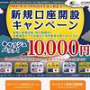 「JFX MATRIX TREADER」攻略 キャンペーン併用 12,000+10,000
