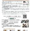 第7期 2020年度「鍼道 一の会」東洋医学講座 参加者募集のお知らせ
