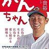 広島カープ 岩本貴裕さんが本を出版します「がんちゃん」