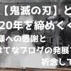 映画【鬼滅の刃】と共に2020年を締めくくる ~皆様への感謝と はてなブログの発展を祈念して~
