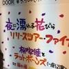 柳家睦&THE RATBONES ☆ 新宿ロフト