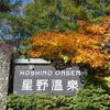 星のや軽井沢に泊まりました。~星野エリアついて~
