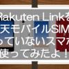 Rakuten Linkを楽天モバイルSIMが入っていないスマホで使えるのか検証してみた!Rakuten miniにIIJmioのeSIMを入れてRakuten Linkを使ってみたよ!うーん、ややこしい。。。