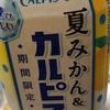 カルピス飲み比べレビュー!夏みかんとゼロキロカロリーすっきり