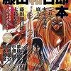 漫画家本第1弾『藤田和日郎本』が大満足の内容すぎて、ハラァ……いっぱいだ!