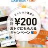 ローソン×auニュースパス ミッション達成で200円もらえる