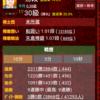 【将棋ウォーズ】破竹の9連勝で連勝記録更新! ただし9連勝したにも関わらず達成率はようやく14%