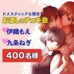 『ドメスティックな彼女』24巻お渡し&チェキ会開催!