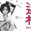 Switch/PC「返校 -Detention-」レビュー!色鮮やかな闇を追い、絶望の渦へ!キレッキレの台湾ホラー登場!