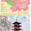 池上本門寺は桜満開!