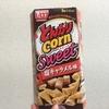 相性【レビュー】『とんがりCorn Sweet 塩キャラメル味』ハウス