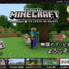 ゲーム「マインクラフト」ってなんだ!? #マイクラ #MineCraft