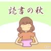 連休最終日にピッタリ!明日からのヤル気につながるおすすめの一冊