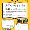 【お知らせ】10月25日絵本の持ちより会やります!