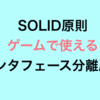 SOLID原則 ゲームで使える インタフェース分離の原則