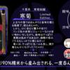 【月曜日のお気に入り】寒菊 LimitedEdition【FUKA🍶YO-I】