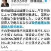 小西氏 自分の暴言はよい暴言? 2018年4月22日