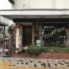 飯能の【珈琲専門店 コーヒー苑】に行ってきたよ!