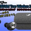 【セール情報】新生活セール第2弾+Amazonセール(3/23まで)でさらにお安く! MOMENTUM True Wireless2