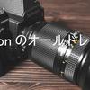 【カメラ】1,000円台のレンズでも