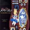 ディズニーランドはメアリー・ブレアの絵本の世界!夢と魔法は彼女がかけた???